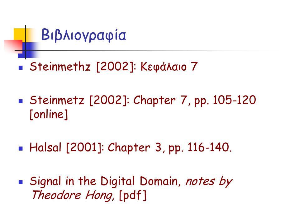 Βιβλιογραφία Steinmethz [2002]: Κεφάλαιο 7